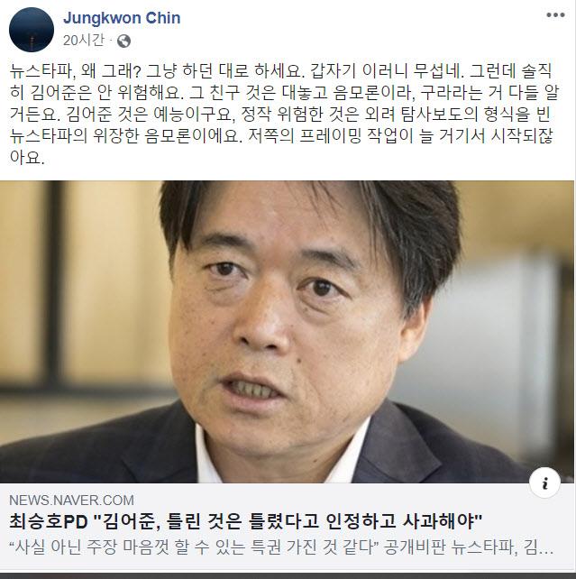 """최승호 """"김어준, 음모론 그만"""" 진중권 """"金주장=예능"""""""