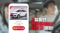 엔카닷컴, `엔카홈서비스` 새 TV CF 공개