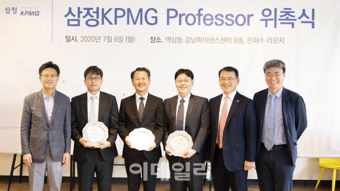 삼정KPMG 프로페서에 조성표·오광욱·정남철 교수 선정