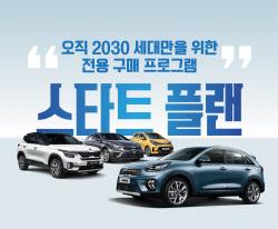 기아차, 2030세대 차량 구매 지원…`스타트 플랜` 출시