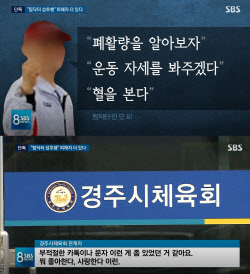"""팀닥터, 폐활량 본다며 몸 더듬어""…성추행 피해자 더 있다"