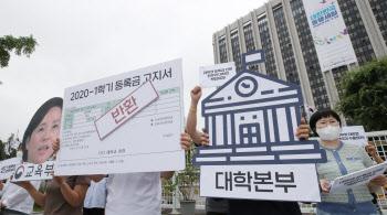 전북대, 국립대 최초로 등록금 환불…최대 19만6000원 지급