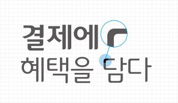 비씨카드, 자체 개발 글꼴 2종 개인·기업 무료 나눔