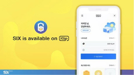 FSN ASIA 암호화폐 '식스', 디지털지갑 '클립'과 협업