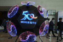 [포토]국토부-한국도로협회, '2020 도로의 날' 기념식 개최