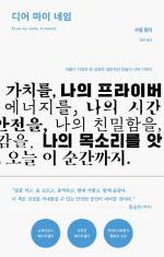 [200자 책꽂이]디어 마이 네임 외