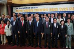 [포토]'국회 글로벌외교안보포럼 창립세미나'
