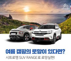 시트로엥, SUV 라인업 구매 고객 대상 `대부도 캠핑 ` 지원한다
