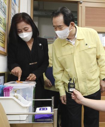 정세균 국무총리, 코로나19 방역 현황 점검
