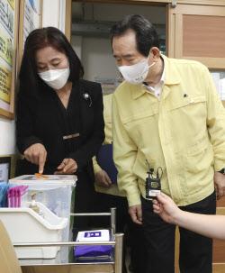 [포토]정세균 총리, 초등학교 방역현장 점검