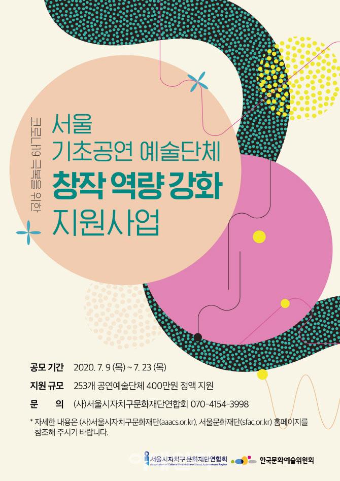 서울문화재단, 코로나19 피해 공연 단체에 10억원 지원