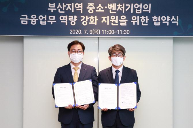 예탁결제원·부산중기청, '중소기업 금융역량 지원' 협약 체결