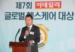 [포토]제7회 이데일리 글로벌 헬스케어 대상, '심사평하는 서유성 의무부총장'