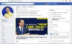 박원순 시장 SNS 일부 폐쇄…지지자들 '돌아오라' 댓글