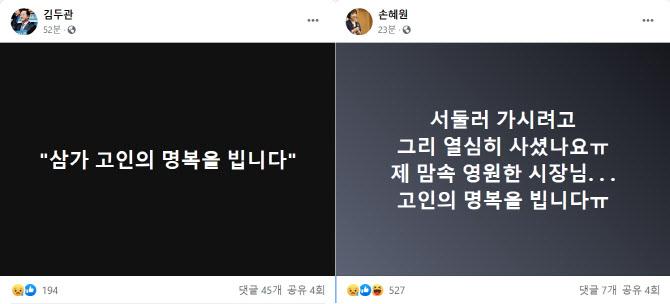 """박원순 사망에 """"제 맘속 영원한 시장님""""...민주당 '충격'"""