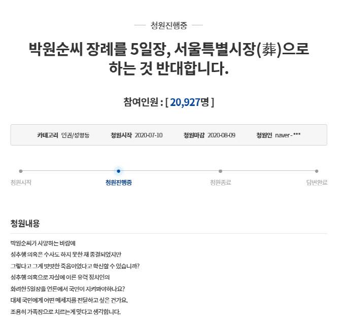 """'박원순 5일장 반대' 청원 """"떳떳한 죽음 확신하나"""""""