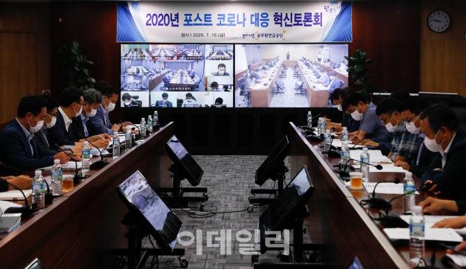 공무원연금공단, 포스트 코로나 대응계획 수립 토론회 개최