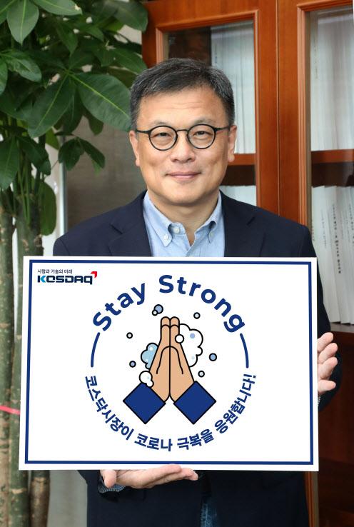 김학균 거래소 코스닥시장위원장 '스테이 스트롱' 캠페인 참여