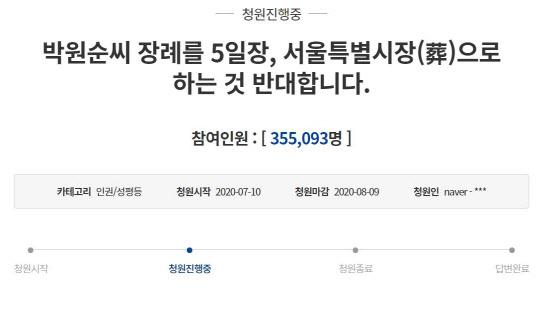 박원순 서울특별시장(葬) 반대청원 35만 훌쩍