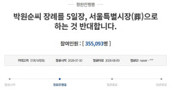 박원순 서울특별시장(葬) 반대청원 35만 돌파