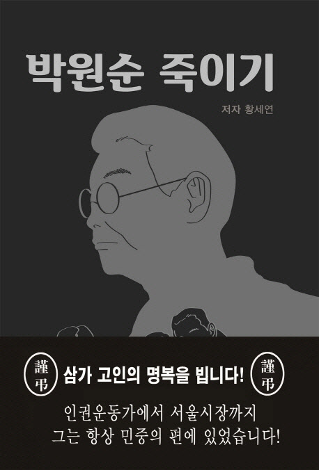 """""""박원순 친문들에 힘들다, 당이 끌어내려 한다고..."""""""