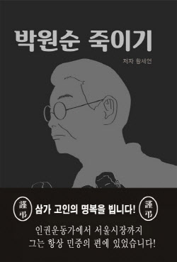 """''박원순 죽이기'' 저자 """"박 시장, 친문들 때문에 힘들다 했다"""""""