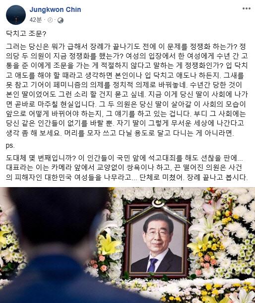 """최민희 """"왜 박원순 조문을 정쟁화""""...진중권 """"닥치고 조문?"""""""