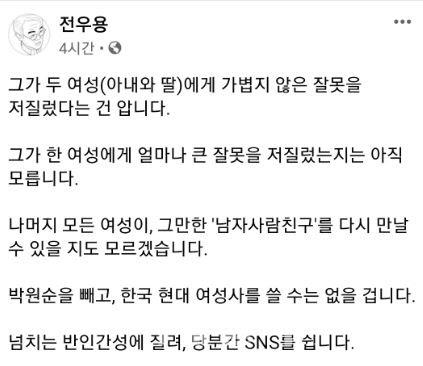 """전우용 """"박원순 빼고 한국 현대 여성사 쓸 순 없다"""""""