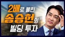[복덕방기자들]연예인 중 빌딩 투자 1등은 송승헌