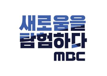 """""""수신료 배분요구와 조직혁신""""..두마리토끼 잡으려는 MBC 사장"""