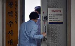 '고 최숙현 폭행' 운동처방사, 구속영장 신청