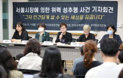 """[포토]故 박원순 시장 고소인, """"발인 뒤 기자회견, 나름 최대한의 예우"""""""