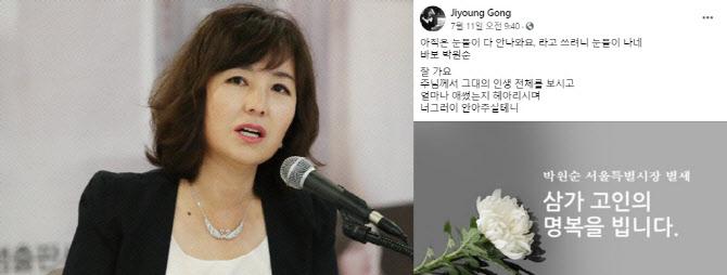 """공지영 """"바보 박원순 잘 가요, 눈물 나네"""" 추모 글 올려"""