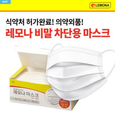 경남제약, '레모나 비말 차단용 마스크' 판매 시작
