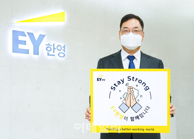 박용근 EY한영 대표, `스테이 스트롱` 캠페인 참여