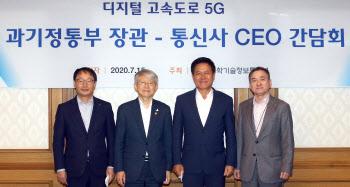 과기정통부 장관-통신3사 CEO 간담회