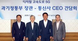 """[포토]이동통신3사, 5G '데이터 고속도로' 구축한다…""""2022년까지 26조 투자"""""""