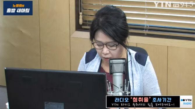 """노영희 """"법무법인 서버 다운·방송국 공격""""..결국 YTN라디오 하차"""