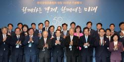 [포토]'한국경영자총협회 창립 50주년' 축하합니다!