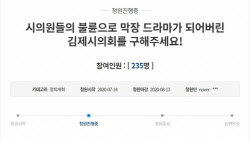 """""""제명해야""""…'의원 간 불륜' 김제시의회에 들끓는 여론"""