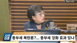 """""""종부세 폭탄? 고작 20명 해당…기재부의 쇼"""""""