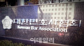 """변협 """"법무부 검찰개혁안, 檢 정치적 중립성·독립성 침해"""""""