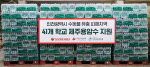 오리온그룹, 수돗물 유충 인천 학교에 `제주용암수' 지원