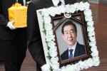 '박원순 휴대폰 포렌식 중지'…法, 유족 요청에 집행 정지