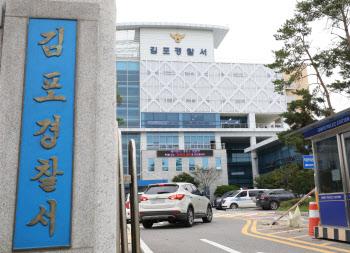 """""""'성폭행 탈북민 월북' 대응 미흡했다""""…경찰, 김포서장 대기발령(종합)"""