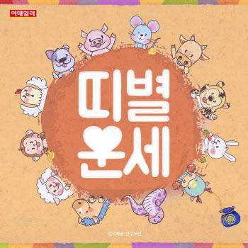 [카드뉴스]2020년 8월 첫째 주 '띠별 운세'