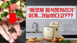 수박껍질도 손쉽게..'에코체 음식물처리기' 써보니(영상)