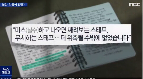 """""""실수하면 째려보는 스태프에"""" 故고유민 일기장 공개"""
