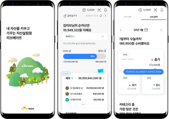 KB국민카드, '리브 메이트 3.0' 출시..마이데이터 서비스 시동