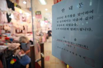 [포토]'9일부터 13일까지 휴가철 휴업'